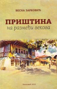 Приштина на размеђи векова