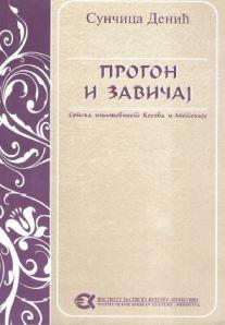 Прогон и завичај: српска књижевност Косова и Метохије