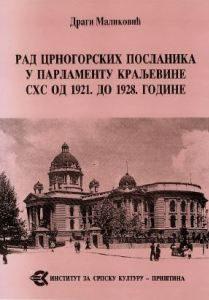 Рад црногорских посланика у парламенту Краљевине СХС од 1921. до 1928. године