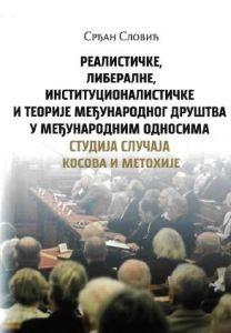 Реалистичке, либералне, институционалистичке и теорије међународног друштва у међународним односима (Студија случаја Косова и Метохије)