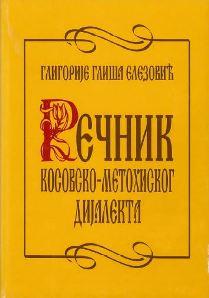 Речник косовско-метохијског дијалекта 1-2