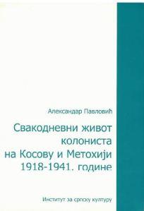 Свакодневни живот колониста на Косову и Метохији 1918-1941. године