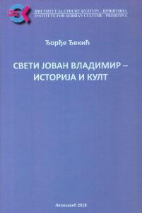 Свети Јован Владимир - историја и култ