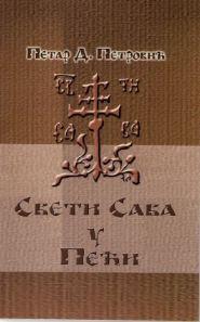 Свети Сава у Пећи