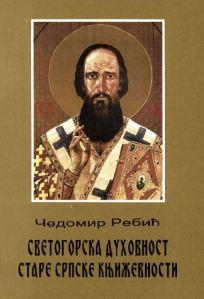 Светогорска духовност старе српске књижевности