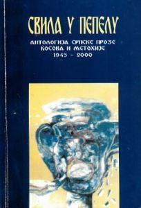 Свила у пепелу (антологија српске прозе Косова и Метохије 1945–2000)