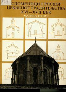 Споменици српског црквеног градитељства ХVI–ХVII век