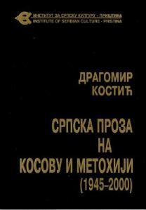 Српска проза на Косову и Метохији (1945-2000)