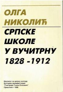 Српске школе у Вучитрну 1828 – 1912