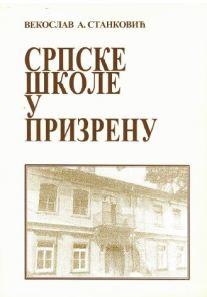 Српске школе у Призрену 1810–1950