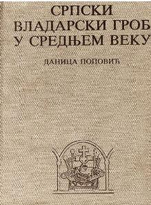 Српски владарски гроб у средњем веку