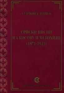 Српски писци на Косову и Метохији (1871-1941)