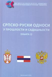 Српско-руски односи у прошлости и садашњости, књ. 1