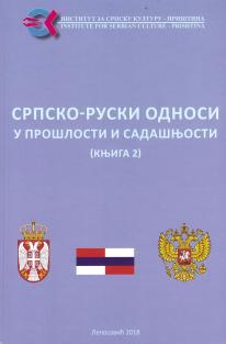 Српско-руски односи у прошлости и садашњости, књ. 2