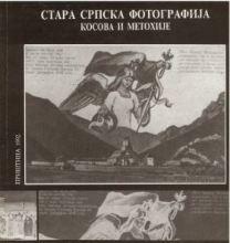 Стара српска фотографија Косова и Метохије