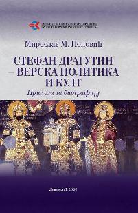 Стефан Драгутин - верска политика и култ