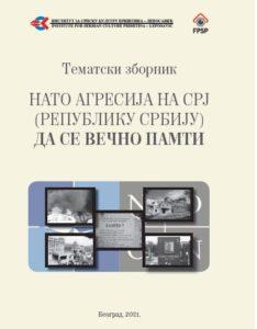 """Тематски зборник """"НАТО агресија на СРЈ (Републику Србију) да се вечно памти"""""""