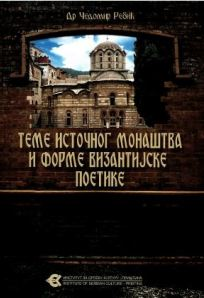 Теме источног монаштва и форме византијске поетике