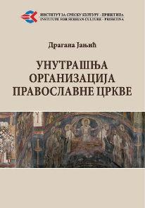 Унутрашња организација православне цркве