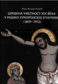 Црквена уметност ХIХ века у Рашко-призренској епархији (1839-1912)