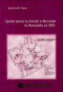 Школе на Косову и Метохији од Немањића до 1912