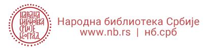 Народна библиотека Србије