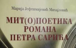 Мит(о)поетика романа Петра Сарића
