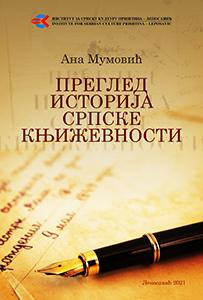 Преглед историја српске књижевности