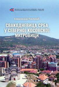 Свакодневица Срба у северној Косовској Митровици